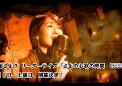 中島さより さよのお歌の時間7