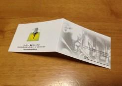 サニーサイドポイントカード