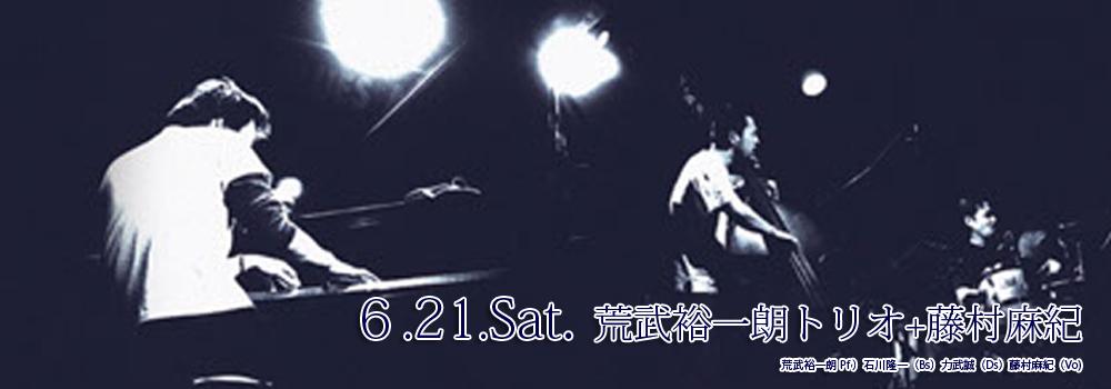 本日夜の8時から荒武祐一朗ピアノトリオ+藤村麻紀さんのライブです。