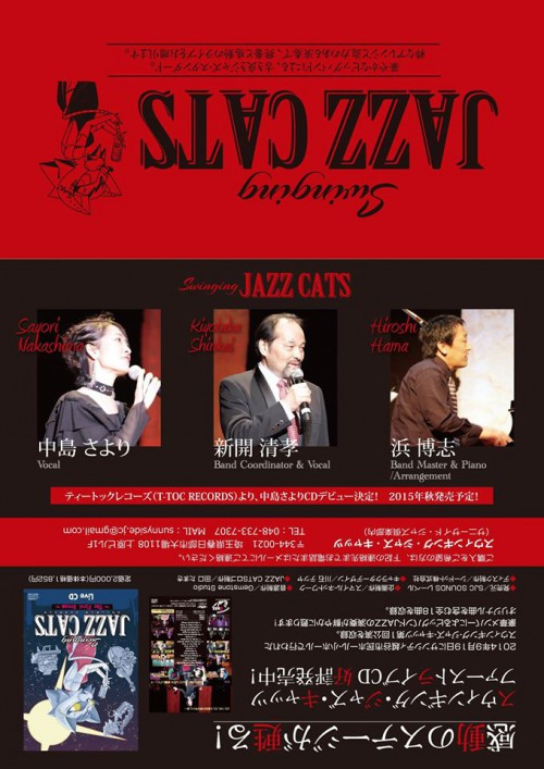 11月6日金曜日 Swinging Jazz Cats  コンサートです。