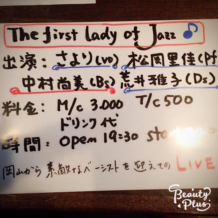 昨日のライブは満員御礼!!!ありがとうございました。